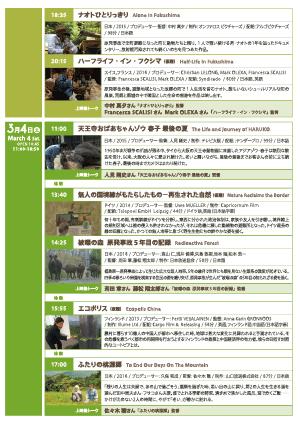 GI4-flyer-2-p3