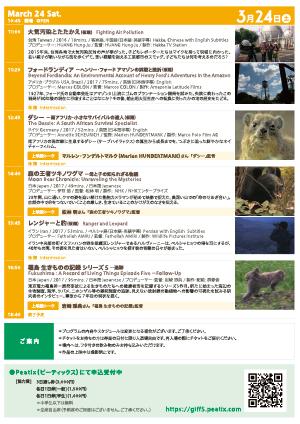 GI5-flyer-3-p3