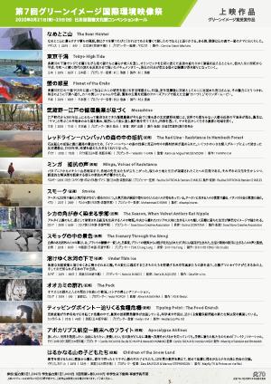 GI7-flyer-3-p2