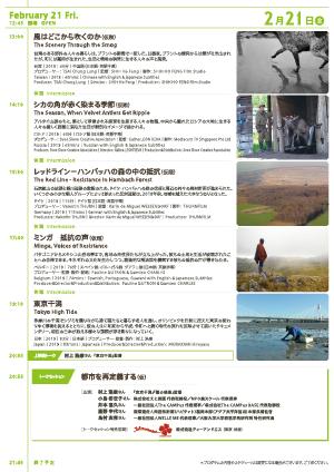 GI7-flyer-5-p2