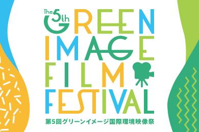 第5回グリーンイメージ国際環境映像祭 作品募集