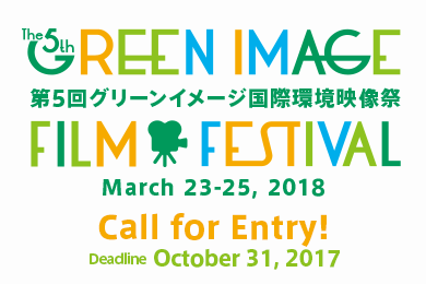 The 5th GREEN IMAGE FILM FESTIVAL Call for Entry!