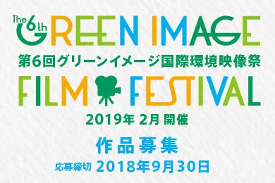 第6回グリーンイメージ国際環境映像祭 作品募集