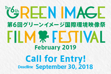The 6th GREEN IMAGE FILM FESTIVAL Call for Entry!