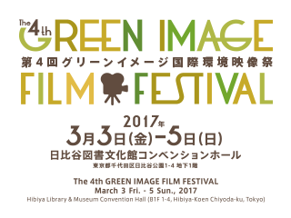 The 4th GREEN IMAGE FILM FESTIVAL
