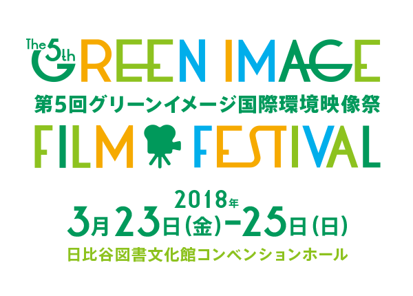 The 5th GREEN IMAGE FILM FESTIVAL