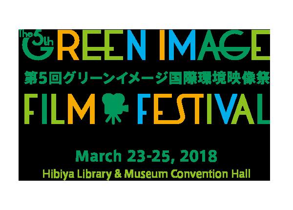 The 5th GREEN IMAGE FILM FESTIVAL