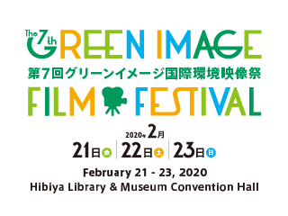The 7th GREEN IMAGE FILM FESTIVAL
