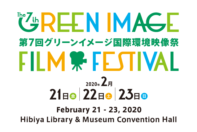 The 6th GREEN IMAGE FILM FESTIVAL