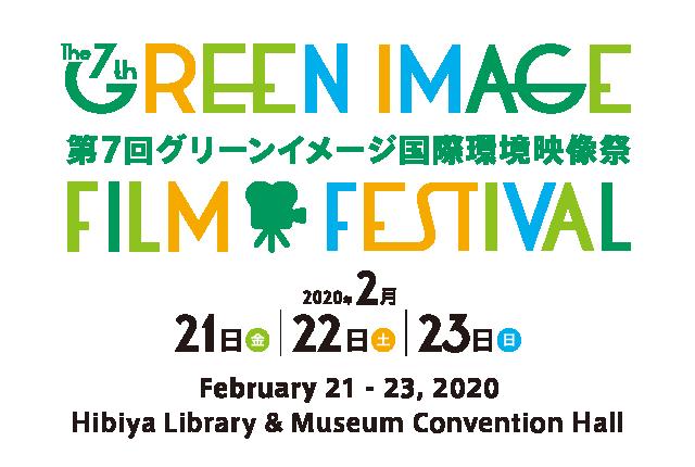 The 7th GREEN IMAGE FILM FESTIVAL