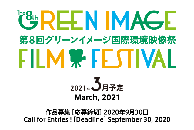 The 8th GREEN IMAGE FILM FESTIVAL