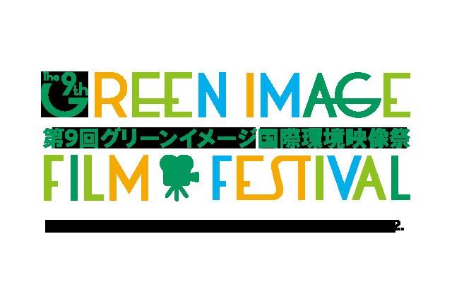 The 9th GREEN IMAGE FILM FESTIVAL